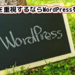 集客を考えるならWordPress(ワードプレス)を使うべし